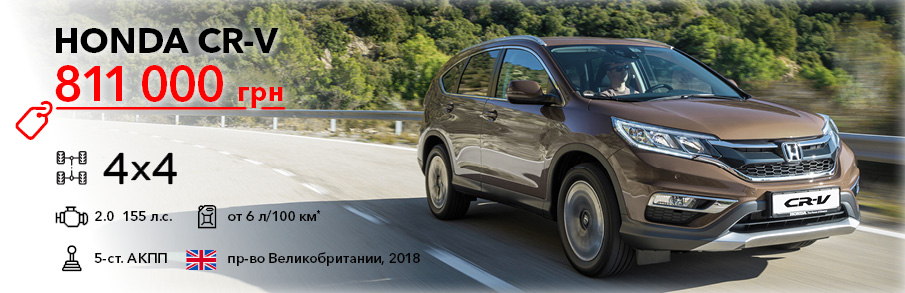 HONDA_CR-V_2.0_5AT_Elegance_905х293.jpg