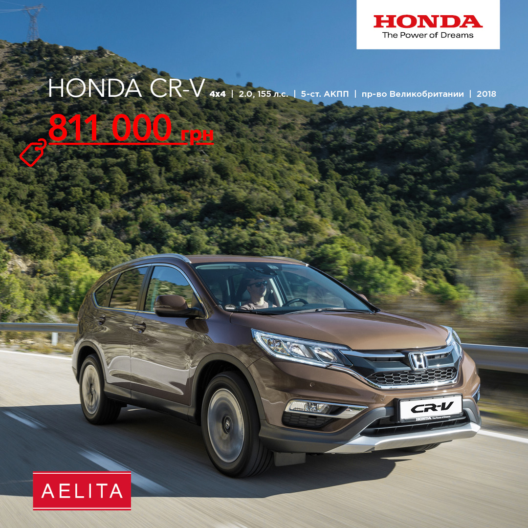 HONDA CR-V 2.0 5AT Elegance 940х788